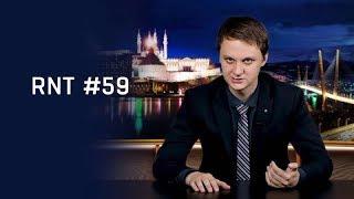 Ксения Собчак собирается участвовать в президентских выборах. RNT #59