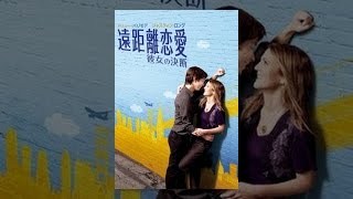 遠距離恋愛 彼女の決断(日本語吹替版) - YouTube