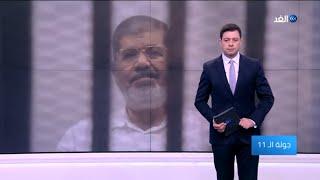 تفاصيل دفن جثمان الرئيس الأسبق محمد مرسي.. مراسل الغد يكشفها