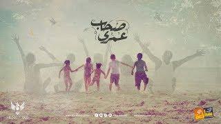 Basata Band - Sohab Omry ( Lyrics Video - 2019 ) فريق بساطة - صحاب عمري تحميل MP3
