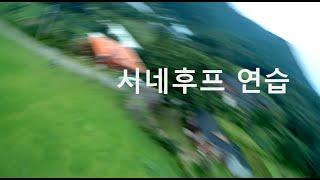 3Inch Cinewhoop FPV Drone Practice / 시네후프 연습