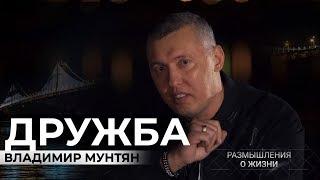 Размышления о жизни - Дружба | Владимир Мунтян