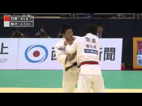 男子100kg級決勝 熊代佑輔 vs 羽賀龍之介