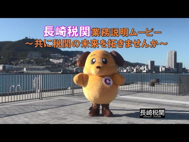 【長崎税関】採用案内 業務説明ムービー