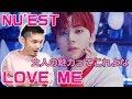 "Download Lagu NU'EST - ""LOVE ME"" MV リアクション&レビュー&ニュイへのイメージを語る Mp3 Free"
