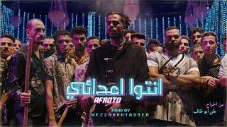 AFROTO - ENTO A3DA2E | عفروتو ـ انتو اعدائى (OFFICIAL MUSIC VIDEO) PROD BY WEZZA MONTASER. تحميل MP3
