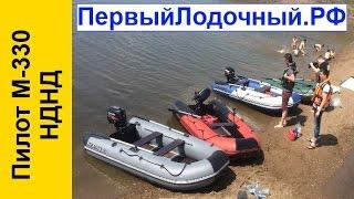 ПВХ лодка с надувным дном низкого давления ПИЛОТ М 330 НДНД. Первое знакомство