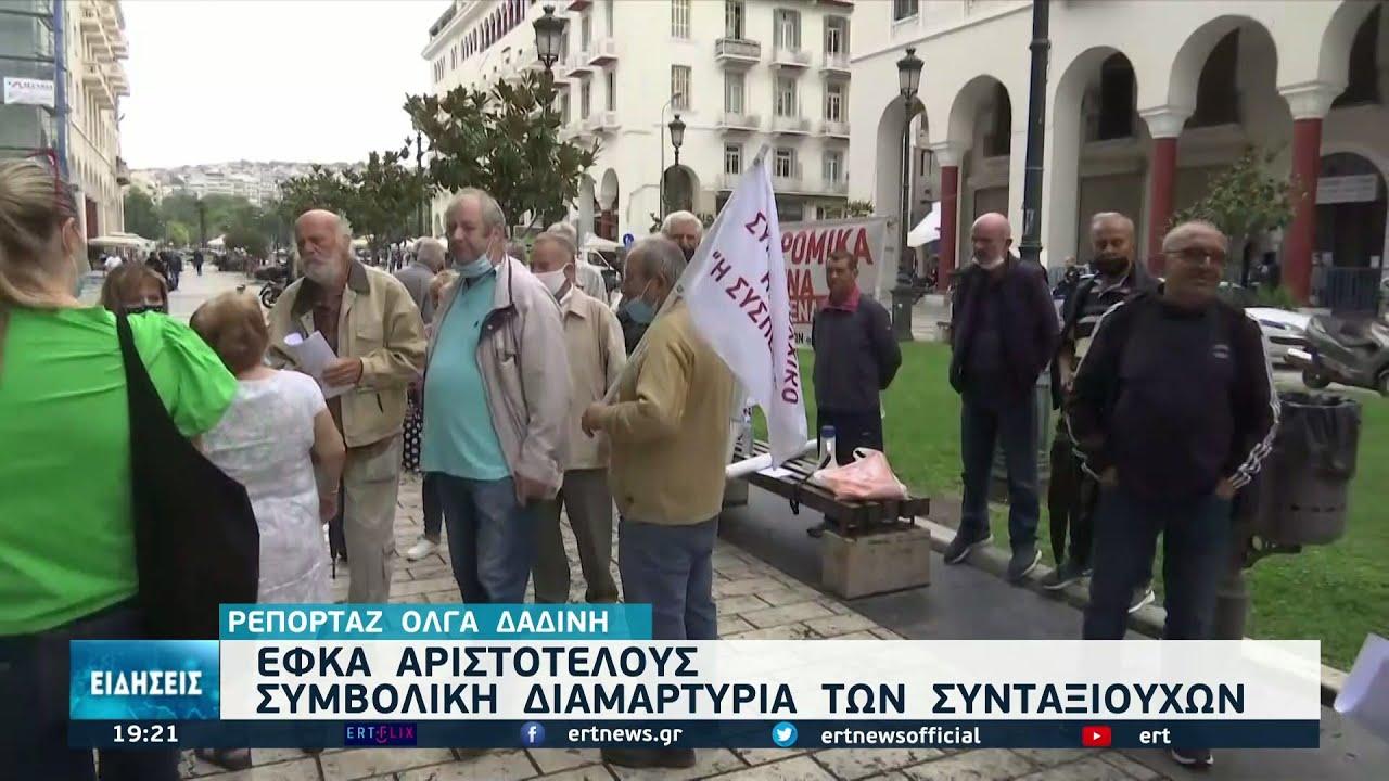 Συμβολική διαμαρτυρία συνταξιούχων στη Θεσσαλονίκη   09/09/2021   ΕΡΤ