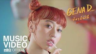 [Official MV] จริงๆมันก็ดี (Drunk) | GENA DESOUZA