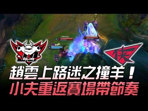 JDG vs RW 趙雲上路迷之撞羊 小夫重返賽場帶節奏!Game 2