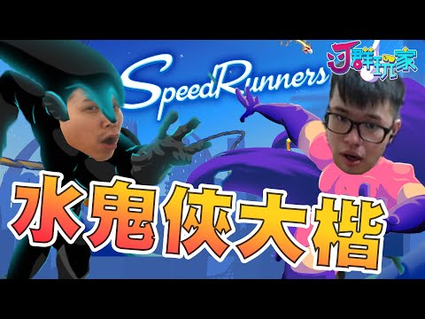 【SpeedRunners】很吃頭腦的派對遊戲(。・∀・)ノ゙