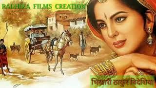 पिया गईले कलकत्तवा । भिखारी ठाकुर बिदेशिया । Singer OP Raj / Bhojpuri folk song / Bideshiya song