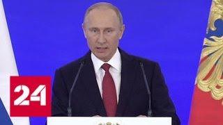 Путин назвал главные качества человека и рассказал об особой внутренней силе россиян - Россия 24
