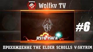 The Elder Scrolls V: Skyrim -Путь к магу ч.6(Побочные задания)
