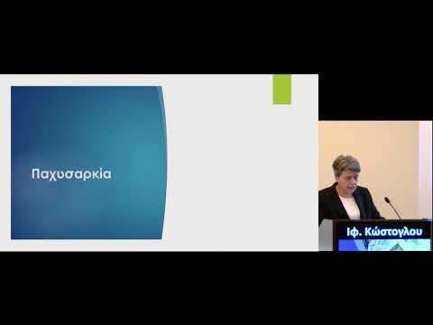 Ιφ Κώστογλου - Ψωριασική αρθρίτιδα. Συννοσηρότητες