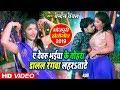 Chandan Chanchal का SUPERHIT VIDEO SONG - भईया के डालल रंगवा - Bhaiya Ke Dalal Rangawa