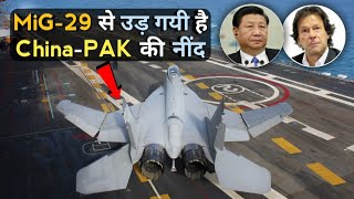 India's 4.5 Generation MiG-29 Fighter - Why Pakistan & China Afraid Of India's MiG-29 Fighter?