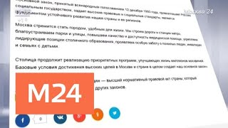 Собянин поздравил горожан с 25-летием Конституции РФ - Москва 24