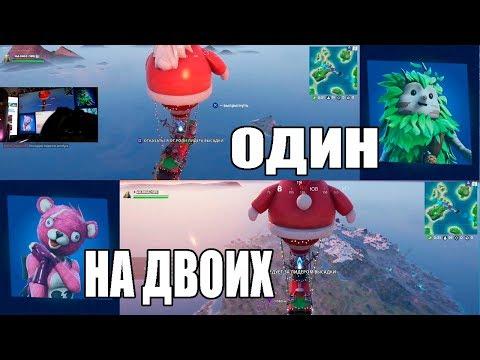 РАЗДЕЛИЛ ЭКРАН В ФОРТНАЙТ НА ДВОИХ PS4