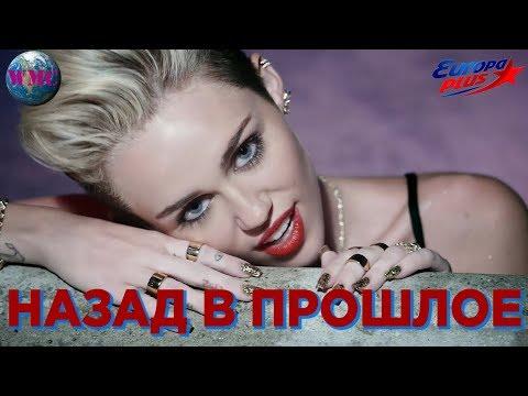 ТОП 40 2013 | ЛУЧШИЕ ПЕСНИ В 2013 | НАЗАД В ПРОШЛОЕ | ХИТЫ 2013