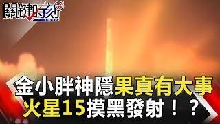 關鍵時刻 20171129 節目播出版(有字幕)