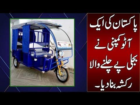 پاکستان کی ایک آٹو کمپنی نے بجلی پر چلنے والا رکشہ بنا دیا