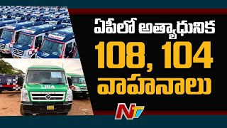 Advanced New 108 and 104 Vehicles Ready to Start in Andhra Pradesh | NTV