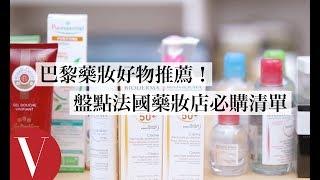 編輯激推巴黎藥妝必購清單!超人氣法國藥妝店好物盤點:萬能保濕霜、超夯潔膚水、香氛、面膜、精油|美容編輯隨你問 #46|Vogue Taiwan