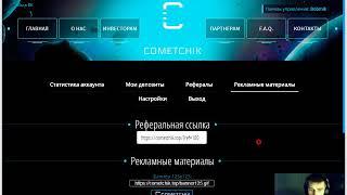 Сometchik +30% За 24 Чеса  Спешыте Проект Токо Стартовал
