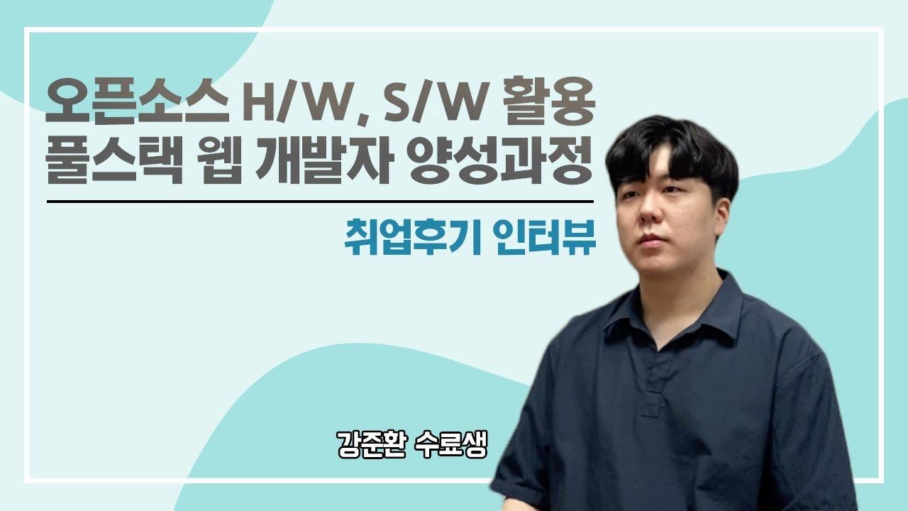 오픈소스 H/W, S/W를 활용한 풀스택 웹 개발자 양성과정 강준환 님 인터뷰