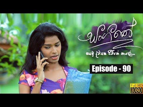 Sangeethe | Episode 90 14th June 2019