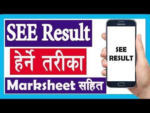 How to view SEE (SLC) result 2073/2074 via Sparrow App
