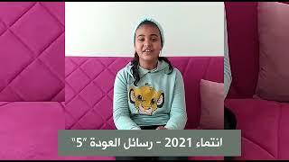 انتماء2021: رسائل العودة 5