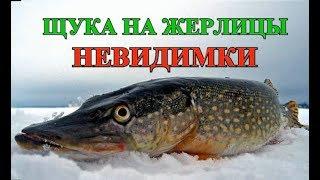 Жерлица для зимней рыбалки подледные