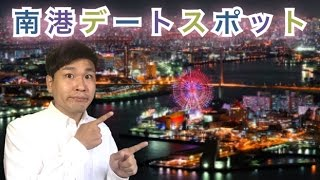 【穴場】大阪南港の「オトナのデートスポット」をリサーチ【夜景】