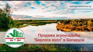 Агроусадьбы с рыбалкой в беларуси на немане