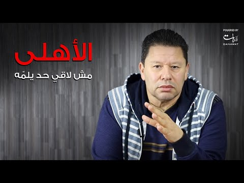 رضا عبد العال: الأهلي مش لاقي حد يلمه