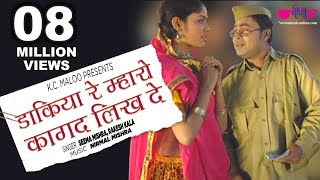 Dakiya Re Kagad Likh De | Latest Superhit Rajasthani Song | Seema Mishra | Veena Music