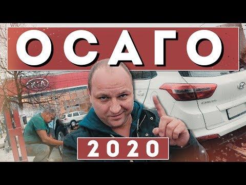 Ремонт по направлению ОСАГО 2020.