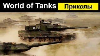 Приколы World of Tanks смешной Мир танков #29