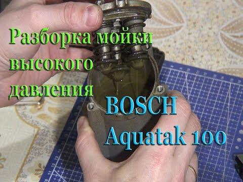 Разборка мойки высокого давления BOSCH Aqautak 100
