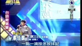 明日之星#52 [台語組衛冕賽 ]蔡佳麟-三暝三日