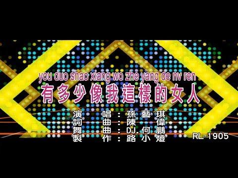 孫藝琪   有多少像我這樣的女人   (DJ版)   (1080P)KTV