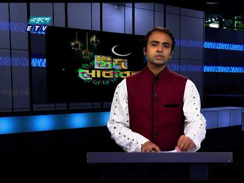 04PM News || বিকাল ০৪টার সংবাদ || 17 May 2021 || ETV News