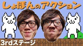 【しょぼんのアクション】3rdステージ!ヒカキンの実況プレイ!HikakinGames