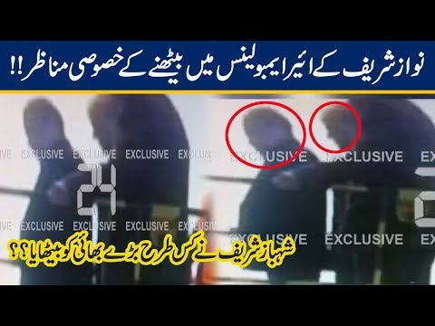 WATCH!! Shahbaz Sharif Holding Nawaz Sharif Hands At Lahore Airport