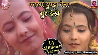 Haryanvi Song    Patla Dupatta Tera ## पतला दुपट्टा तेरा मुंह देखे ## Fauji Karmveer ## Superfine