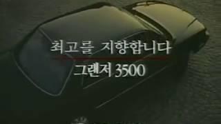 Hyundai Grandeur 1994 commercial (korea) 현대 뉴 그랜저 광고