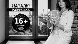 НАТАЛІЯ РОЗИНСЬКА | 16+ | анінс 14 листопада