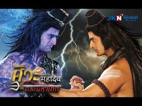 Trailer ศิวะ พระมหาเทพ(Devon Ke Dev Mahadev)